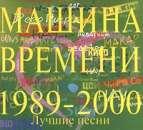 Машина Времени ХХХ Лет. Юбилейный Концерт В Олимпийском